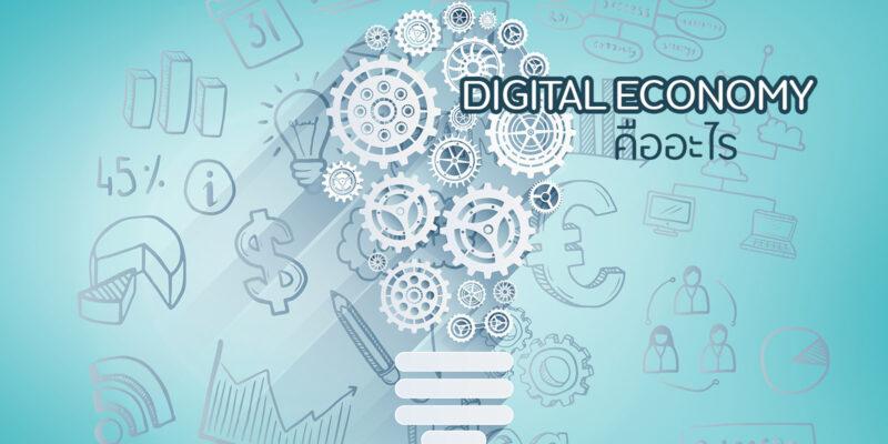 Digital Economy คืออะไร เศรษฐกิจยุคดิจิตอล