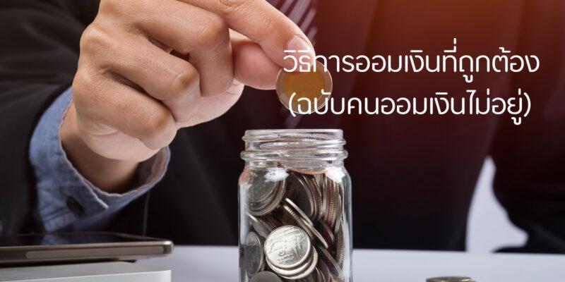 วิธีการออมเงินที่ถูกต้อง
