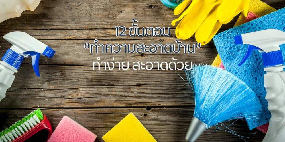 12 ขั้นตอน ทำความสะอาดบ้าน