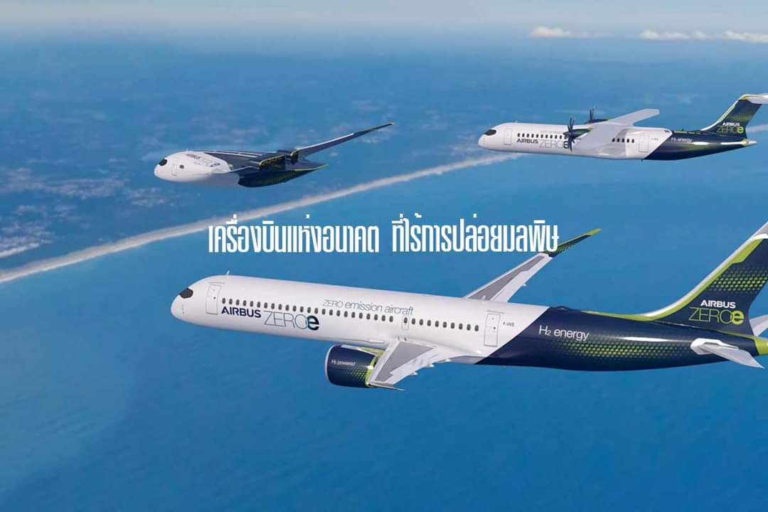 เครื่องบินแห่งอนาคต ลดการปล่อยมลพิษ